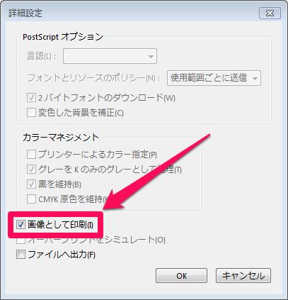 できない pdf 印刷