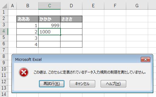 の エクセル 入力 規則 データ