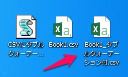 """ExcelからCSV保存したファィルにダブルクォーテーション("""")を付ける【Office365・Excel2016】"""