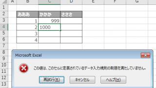 入力規則を無視して本来入力できない値を入力する【Office365・Excel2016】