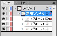 シンボルへのリンク解除するとサブレイヤーが勝手に開いてしまう【Illustrator】