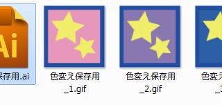 色変えして書き出すスクリプト(gifファイル)【Illustrator】