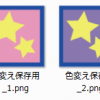 色変えして書き出すスクリプト(pngファイル)【Illustrator】