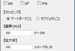 レイヤーごとに書き出しするスクリプト(jpg・gif・png)【Illustrator】