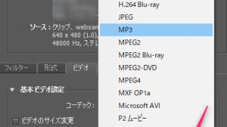 【動画】Adobe MediaEncoderCS5.5でWebMに変換する