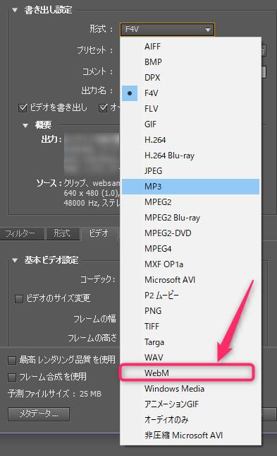 WebMが追加されたME CS5.5
